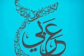 منابع آزمون ارشد مجموعه زبان عربی