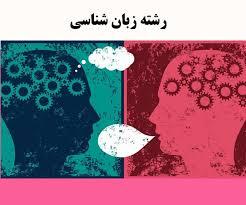 منابع آرمون کارشناسی ارشد مجموعه زبان شناسی