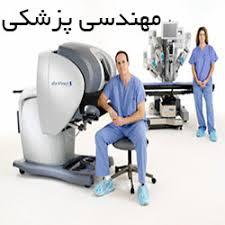 منابع آزمون کارشناسی ارشد مهندسی پزشکی